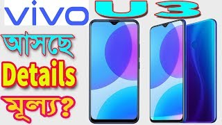 Vivo U3 Phone Details specification and price in Bangladesh and India