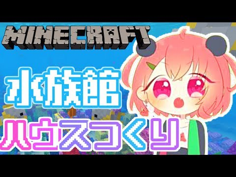 【minecraft】水族館ハウスづくりまったりするよ~!【笹木咲/にじさんじ】