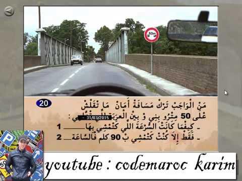 code de la route maroc karim 2015 serie 23 youtube. Black Bedroom Furniture Sets. Home Design Ideas