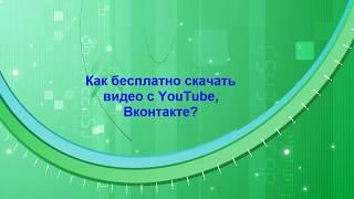 Как бесплатно скачать видео c YouTube, Вконтакте?
