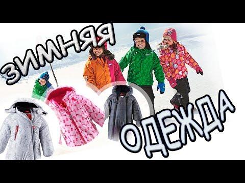 видео: Битва комбинезонов   Выбираем зимнюю одежду ребенку от 1 года  - advanced mommy