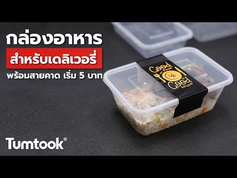 กล่องพลาสติกใส่อาหาร ราคาถูก พิมพ์ กล่องข้าวพลาสติก กล่องใส่อาหารเดลิเวอรี่  กล่องพลาสติกใส ใส่อาหาร