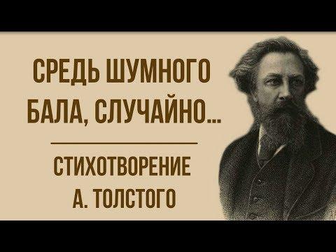«Средь шумного бала, случайно…» А. Толстой. Анализ стихотворения