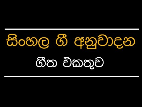 Sinhala Instrumental Music - MP3 Songs Collection Download