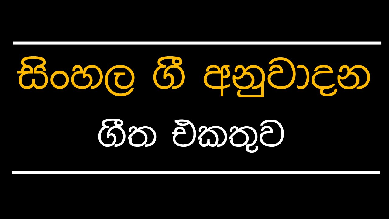 Sinhala Instrumental Music