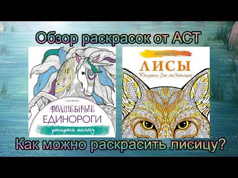 Как можно раскрасить лисицу? Обзор раскрасок АСТ Волшебные единороги и Лисы