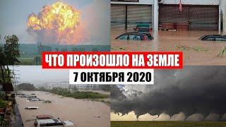 Катаклизмы за день 7 октября 2020 | месть природы,изменение климата,событие дня, в мире,боль земли