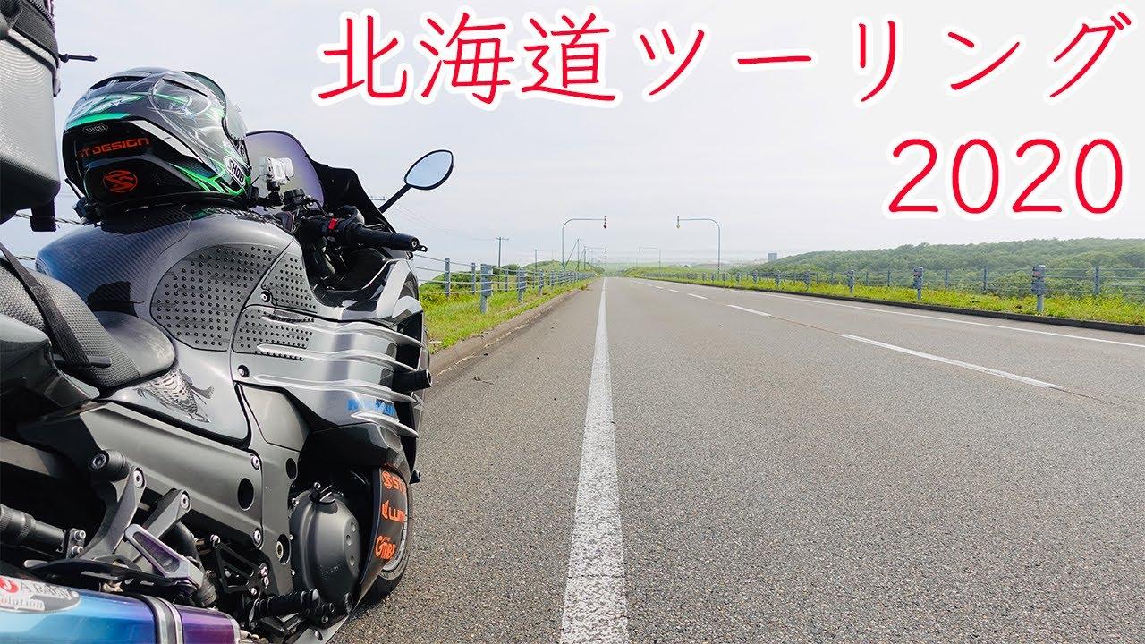 北海道ツーリング2020 MV 【ZX-14R F900R Hokkaido Touring】