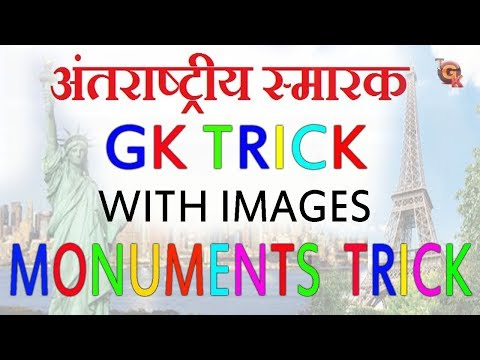 GK TRICK IMPORTANT NATIONAL MONUMENTS OF COUNTRIES   SSC BANK RAILWAY UPSC STATIC GK