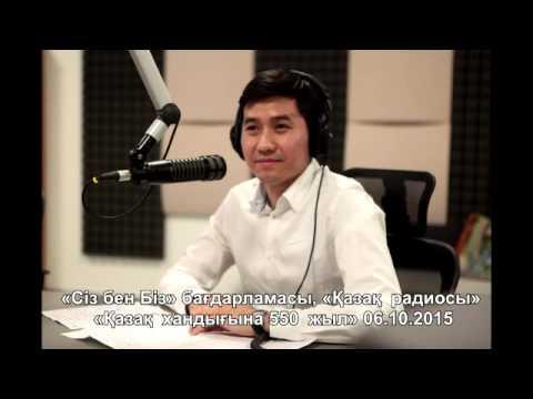 Асылхан Нургалиев, радио интервью о 550-летии Казахского ханства