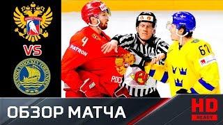 15.05.2018г. Россия - Швеция - 1:3. Все голы