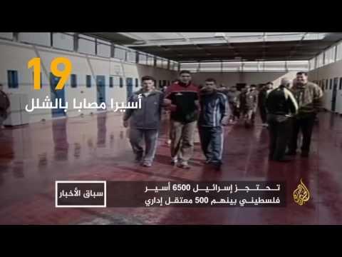 الأسرى.. الجرح الغائر في قلب فلسطين  - 23:21-2017 / 4 / 29