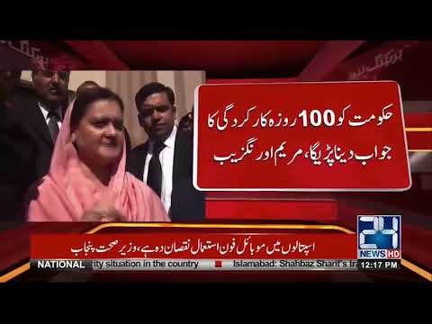 Government Should  be Answerable for 100 days Performance | Maryam Aurangzeb | 24 News HD