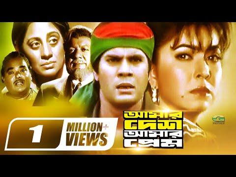 Bangla HD Movie | Amar Desh Amar Prem | আমার দেশ আমার প্রেম | Ft Ilias Kanchan , Diti , Khalil