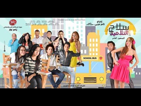 تريلر فيلم سلاح التلاميذ Trailer Selah El Talamez Movie
