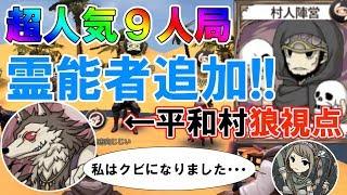 【人狼殺】超人気局の配役改定!!霊能者部屋での平和村人狼!