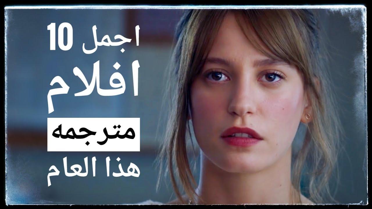 اجمل 10 افلام تركيه تم ترجمتها هذا العام من قصة عشق Youtube