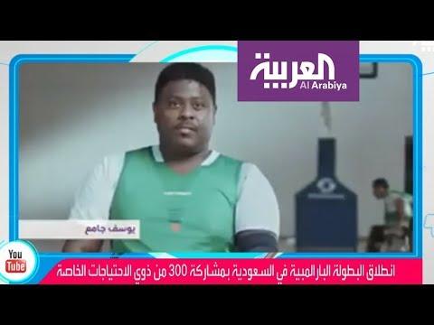 تفاعلكم: اطلاق أول بطولة بارالمبية في السعودية وهذه تفاصيلها  - نشر قبل 22 ساعة