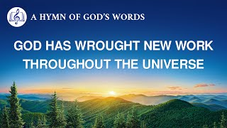 "A Hymn of God's Words | ""God Has Wrought New Work Throughout the Universe"""