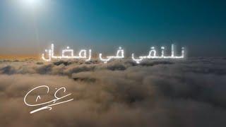 نلتقي في رمضان - Meet you in Ramadan