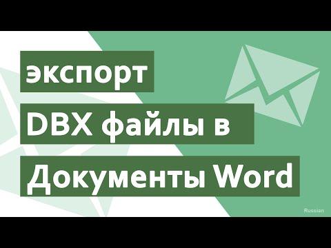 Экспорт файлов DBX в документы Word   Outlook Express DBX файлы в DOC