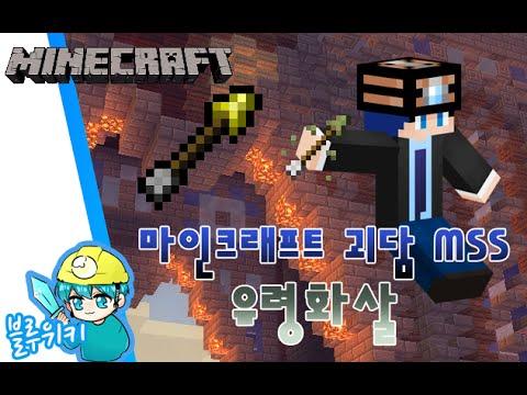 [블루위키] 비밀의 유령화살 괴담! 마인크래프트 괴담 MSS (Minecraft Strange Story