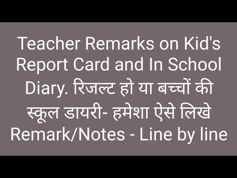Teacher Remarks On Report Card | Teacher Notes On Kid's School Diary | English For Class Teacher