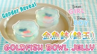 Goldfish Bowl Jelly (Gender Reveal Dessert Idea) 金魚鉢 錦玉羹 (赤ちゃんの性別発表) - OCHIKERON - CREATE EAT HAPPY thumbnail