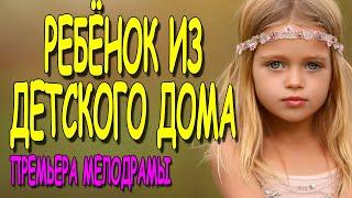 Она не может родить РЕБЁНОК ИЗ ДЕТСКОГО ДОМА Русские мелодрамы 2020 новинки фильмы и сериалы