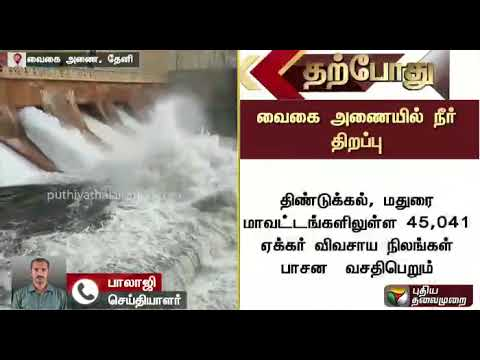 Water release from Vaigai dam for irrigation in Theni | Detailed Report