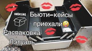 Бьюти-кейсы из Лэтуаль приехали/Распаковка/Мой первый КЕЙС=^.^=