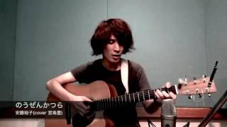 のうぜんかつら(安藤裕子)cover by 宮島豊 OFFICIAL WEBSITE http://y...