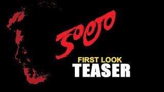 Rajinikanth KAALA First Look TEASER | Rajini #Kaala Movie | Dhanush,Pa Ranjith,Santosh Narayanan