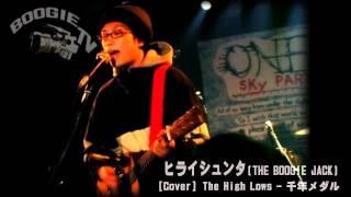 THE BOOGIE JACK 10月のLIVE!! 10/14 名古屋アポロシアター 10/27 出雲...