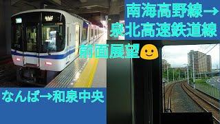 南海高野線・泉北高速鉄道線準急 なんば→和泉中央