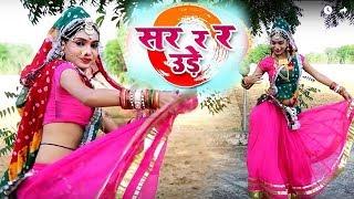 2019 का सबसे हिट गाना#गोरा गोरा गाल # Superhit Rajasthani New Dance Song