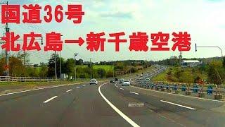 【車載動画】国道36号PART3 北広島IC⇒新千歳空港 Route36 Kitahiroshima⇒New Chitose Airport