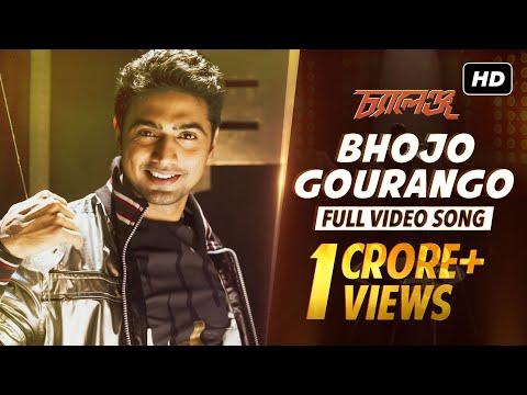 Bhojo Gourango | Challenge | Dev | Subhasree | Jeet Gannguli | Raj Chakraborty | SVF | 2009