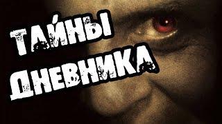 Страшилки на ночь - ТАЙНЫ ДНЕВНИКА - Страшные истории