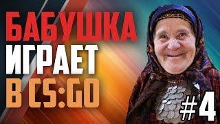 Бабушка играет в CSGO 4