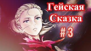 ГЕЙСКАЯ СКАЗКА Красавец и гейовище Yuri On  ce  Юри на льду