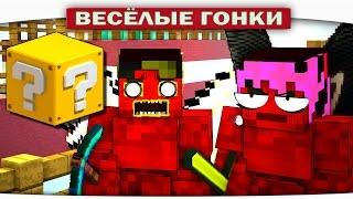 ДВА КРАСНЫХ ХАЛКА - Весёлые гонки (Lucky Block)