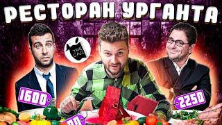 Честный обзор ДОРОГОГО ресторана Урганта и Цекало - The Сад / Салат - 1600 рублей, ребро - 2500
