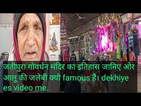 जतीपुरा गोवर्धन मंदिर का इतिहास जानिए ओर आलू की जलेबी क्यो famous हैं। dekhiye es video me..