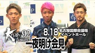 「Krush.92」8.18(土)名古屋 一夜明け会見