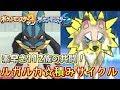 【ポケモンSM】ルガルカ構築!S112族の犬(?)二体の構築が強すぎィ! Pokemon Sun and Moon Rating Battle