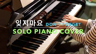 하성운 Ha Sungwoon - 잊지마요 Don't Forget (Feat. 박지훈 Park Jihoon) Piano Cover (Sheet Music/악보)
