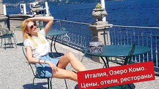 Италия Романтика озера Комо Обзор отель рестораны цены