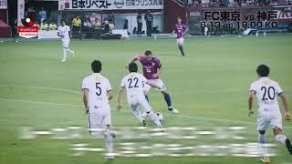 7戦ぶりに勝利したFC東京が2連敗中の神戸と激突 明治安田生命J1リー...