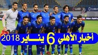 جديد أخبار الأهلى اليوم الأحد 6-1-2019 وصفقات جديدة بعد الهزيمة من بيراميدز
